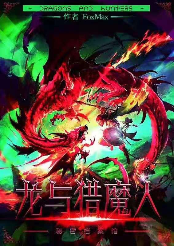 龙与猎魔人海报图
