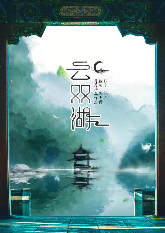 云双湖海报图