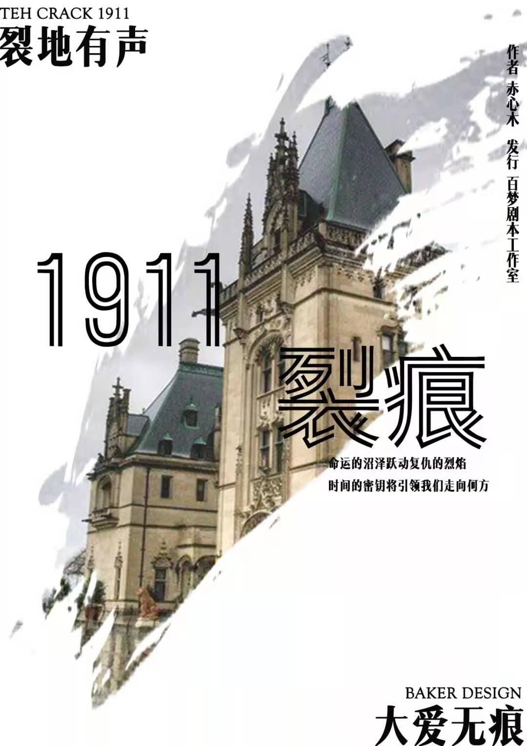 1911·裂痕海报图