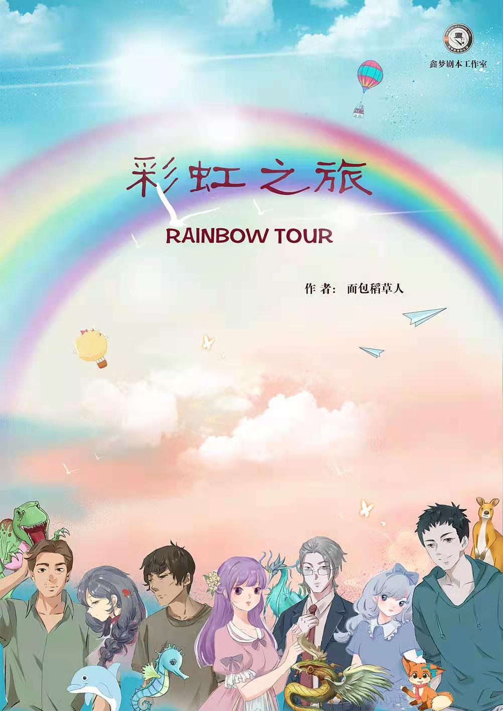 彩虹之旅海报图