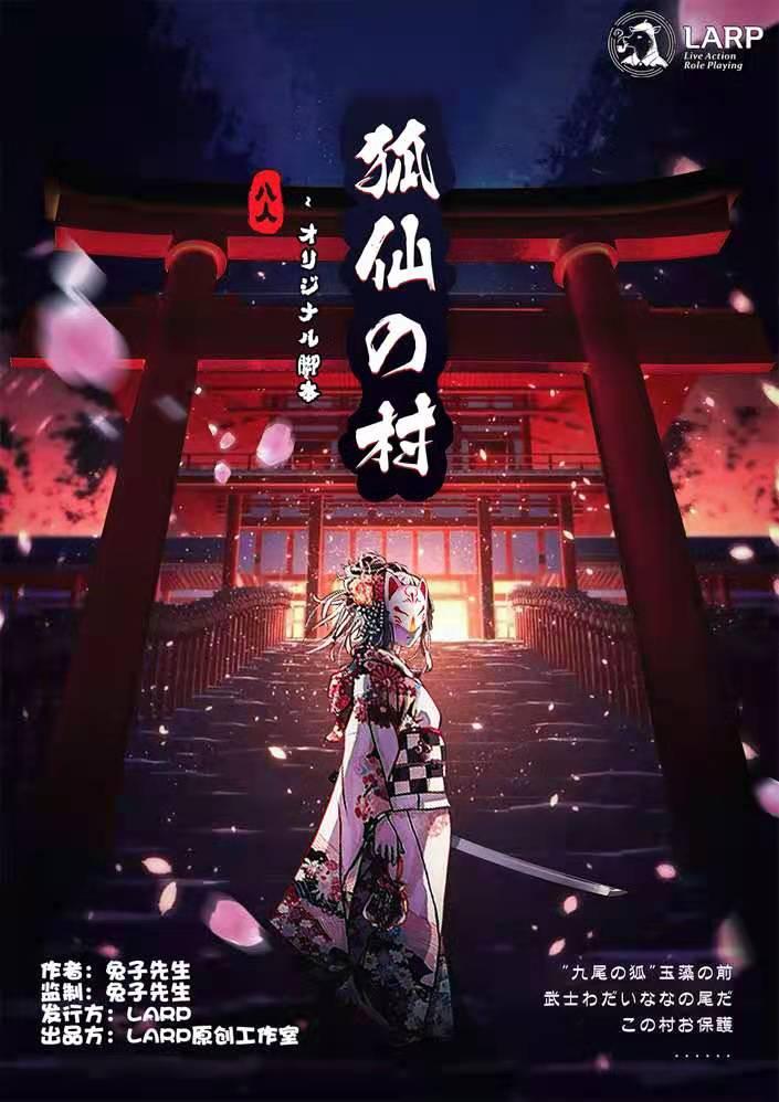 狐仙の村海报图