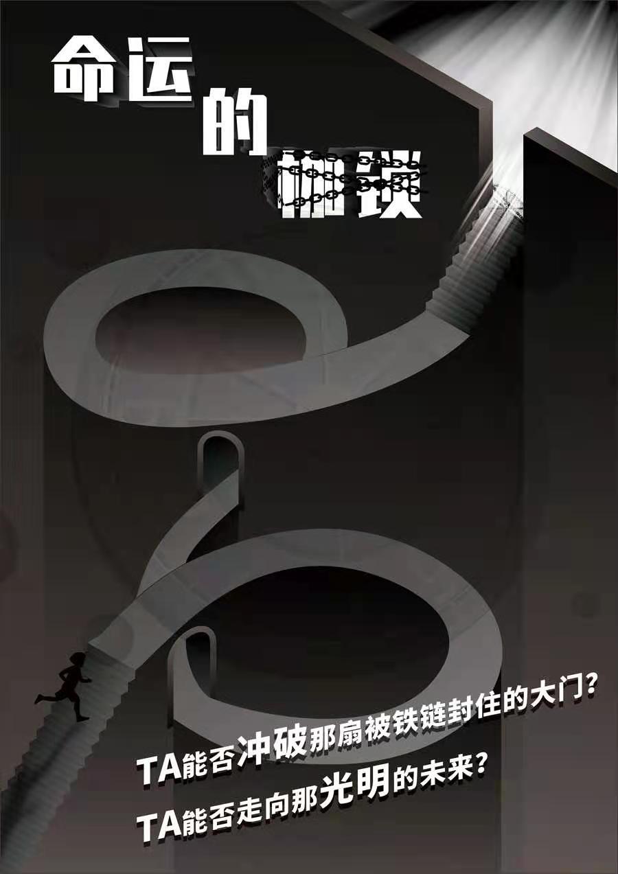 《命运的枷锁》剧本杀凶手是谁复盘解析 测评剧透 结局答案