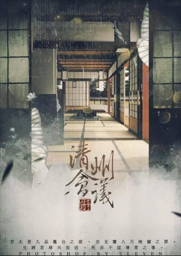 清州会议海报图