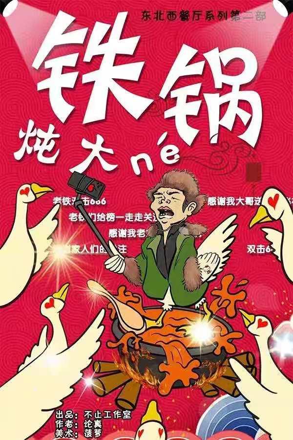 铁锅炖大ne海报图