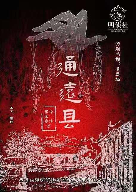 通远县海报图