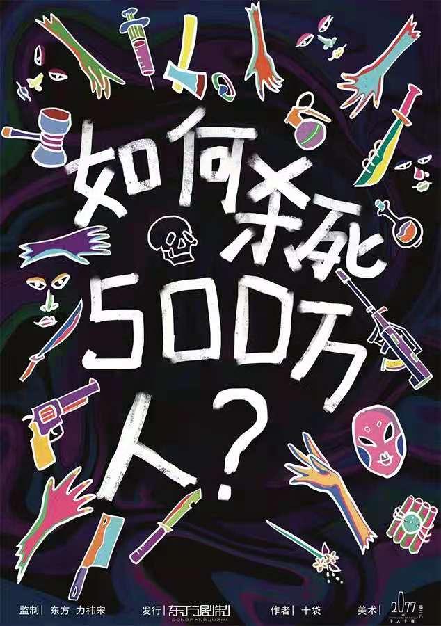 如何杀死500万人海报图